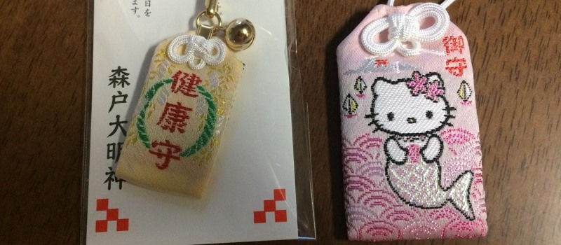 Omamori vous promettant une bonne santé à gauche et une autre d'Hello Kitty à droite