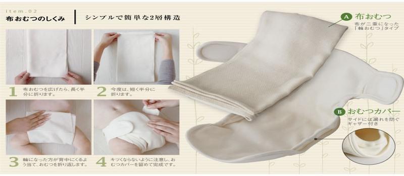une nuno omutsu, couche en tissu japonaise lavable.