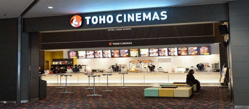 un cinéma Toho qui est également une maison de production célèbre.