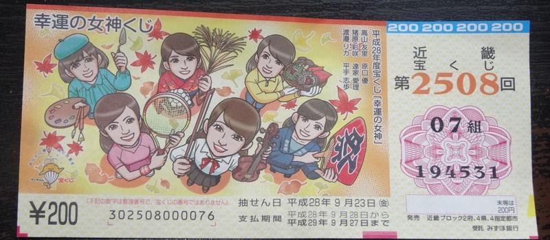 Billet de takarakuji où la division (7) et le numéro (194531) sont indiqués.