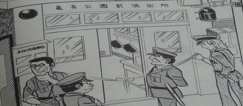 Voici le kôban du manga kochikame. Illutstration tirée du tome 3.