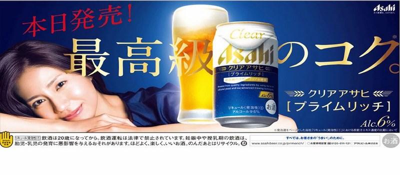 pub-biere-au-japon