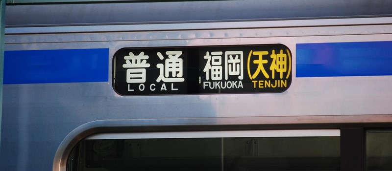 """Pour le train, futsû s'utilise en opposition à tokubetsu (spécial). C'est le """"normal"""" qui s'arrête à toutes les gares."""