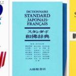 Avez vous un dictionnaire papier japonais-français ?
