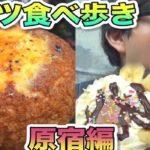 Arukitabe (歩き食べ) : manger en marchant, c'est si dérangeant ?