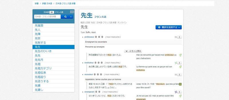 site de rencontre français japonais amazone site de rencontre